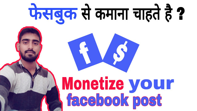 vipul rathod tech,how to earn money from facebook,make money on facebook,earn money from facebook,how to make money on facebook,how to make money online,make money from facebook,how to earn money online,how to monetize facebook videos,earn money from facebook page,how to earn money from facebook in hindi,how to earn money from facebook page 2019,how to make money on facebook page