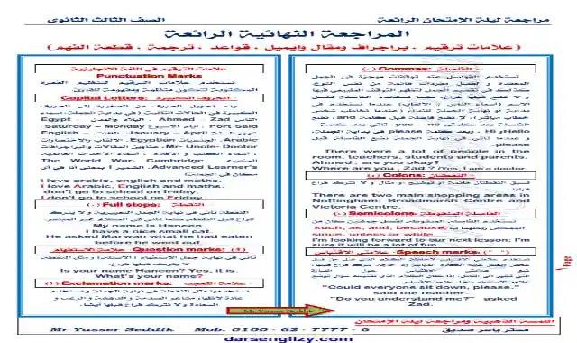 اقوى مراجعة ليلة امتحان ونماذج حصص مصر ومدرسنا فى اللغة الانجليزية للصف الثالث الثانوى 2021 اعداد مستر ياسر صديق