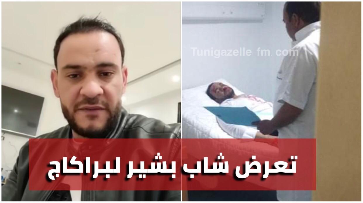عاجل / بالصور: تعرض شاب بشير الى بركاج مما استوجب نقله الى المستشفى