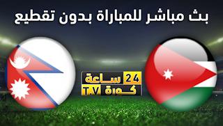 مشاهدة مباراة الاردن ونيبال بث مباشر بتاريخ 15-10-2019 تصفيات آسيا المؤهلة لكأس العالم 2022