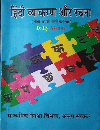 Class 9 & 10 Hindi Grammar Book