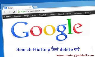 google search history delete