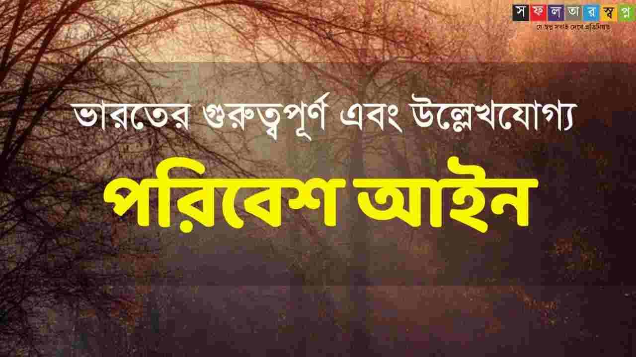 ভারতের পরিবেশ আইন সমূহ তালিকা PDF