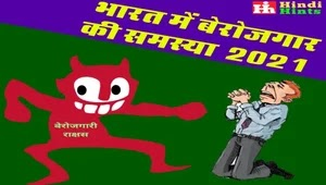 Unemployed-Problem-in-Hindi