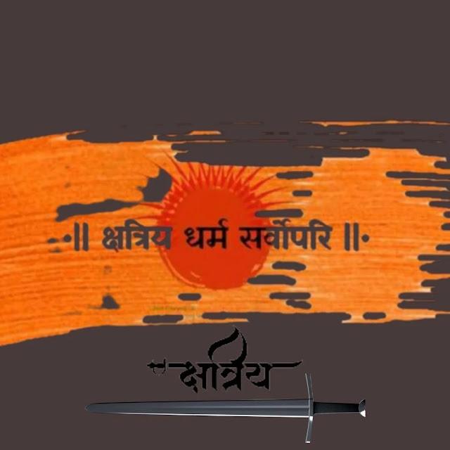 Rajput dp