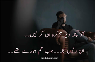 2 Line Sad Poetry shayri