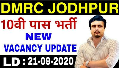 DMRC जोधपुर भर्ती 2020