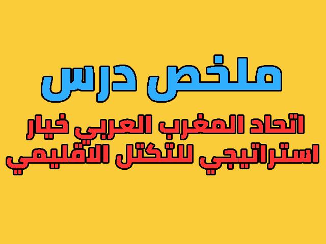 ملخص درس اتحاد المغرب العربي خيار استراتيجي للتكتل الاقليمي