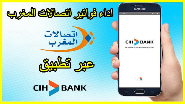 طريقة اداء فواتير اتصالات المغرب من تطبيق cih