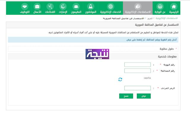 الاستفسار عن تفاصيل المخالفة المرورية - السعودي