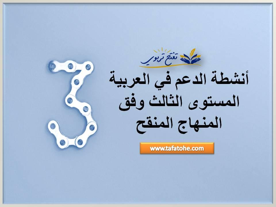 أنشطة الدعم في العربية المستوى الثالث وفق المنهاج المنقح