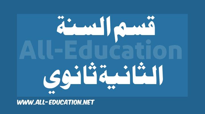 دروس, ملخصات ومواضيع السنة الثانية ثانوي