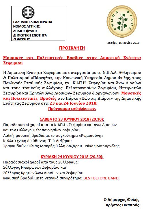ΜΟΥΣΙΚΟ ΔΙΗΜΕΡΟ ΣΤΟ ΖΕΦΥΡΙ 23 ΚΑΙ 24 ΙΟΥΝΙΟΥ 2018