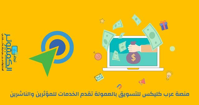 منصة عرب كليكس للتسويق بالعمولة تقدم الخدمات للمؤثرين والناشرين