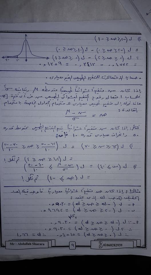مراجعة الإحصاء للصف الثالث الثانوي أ/ عبد الله شرارة 9