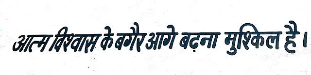 Hindi-quotes-on-trust