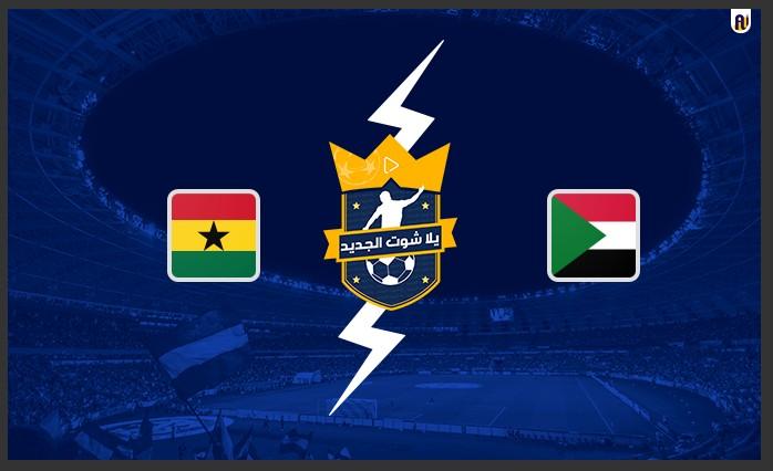 مشاهدة مباراة السودان وغانا