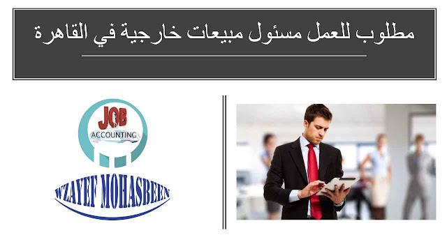 مطلوب للعمل مسئول مبيعات خارجية في القاهرة