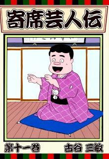 Yose+Geininden+v07 11e [古谷三敏]寄席芸人伝 第01 11巻
