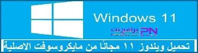 تحميل ويندوز 11 كاملة مجانا للكمبيوتر