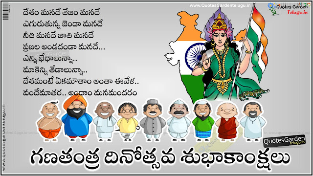 happy Republicday greetings deshabhakti geetalu poems in telugu