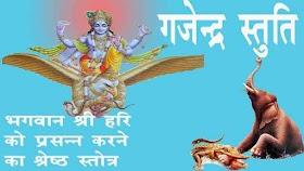 गजेन्द्र मोक्ष स्तोत्र Gajendra Moksha Stotra Lyrics