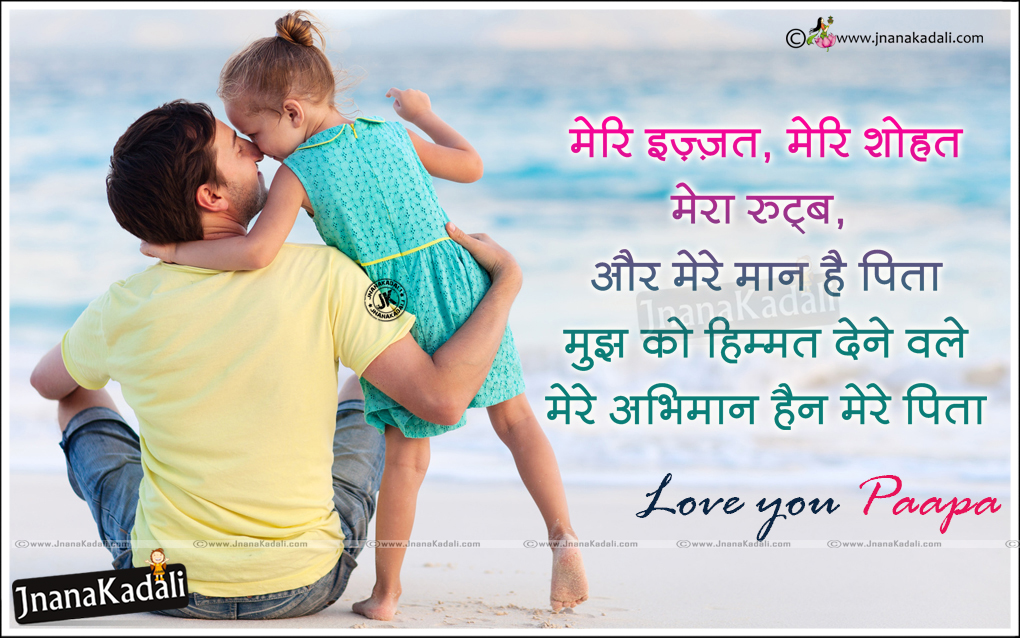 Hindi Latest Father Loving Quotes With Father And Daughter Hd