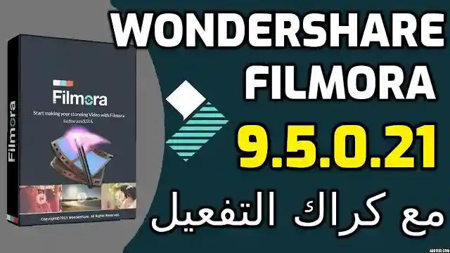 Wondershare Filmora 9.5.1.8