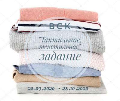"""Задание """"Тактильное, текстильное"""" до 25 отктября"""