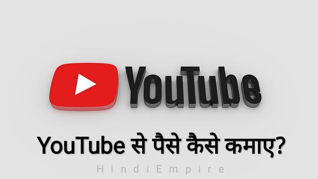 YouTube से पैसे कैसे कमाए - पूरी जानकारी हिंदी में