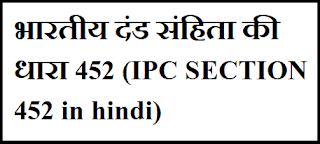 भारतीय दंड संहिता की धारा 452 (IPC SECTION 452 in hindi)