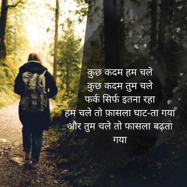 Sad Shayari for Girlfriend