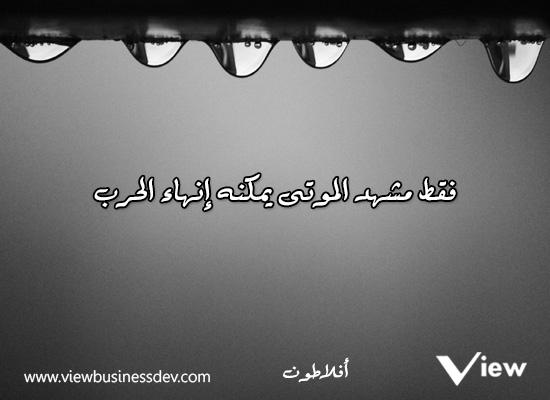 اقوال وحكم وامثال بالصور روعه 16