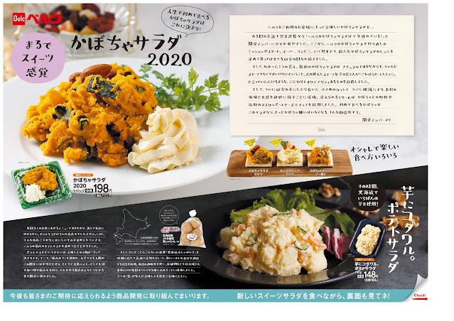 10/4号 ベルク/越谷西方店