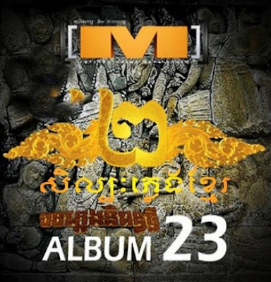 M CD Vol 23