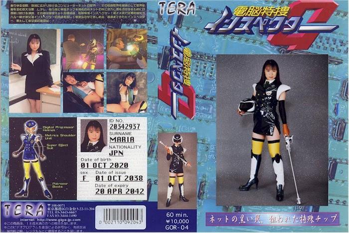 TOR-04 Cyber Particular Agent Inspector G1