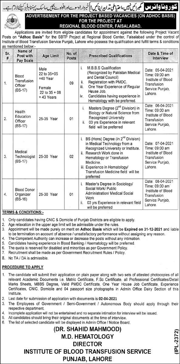 Regional Blood Center Medical Jobs Faisalabad 2021