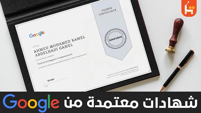 شهادات معتمدة من جوجل عبر الإنترنت
