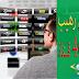 الحلقة 315:تحميل البرنامج الرهيب لمشاهدة القنوات المشفرة و المفتوحة بالمجان (للهاتف و الحاسوب ) Quick IPTV PRO 2017 مع 4000 قناة بلا إنقطاع