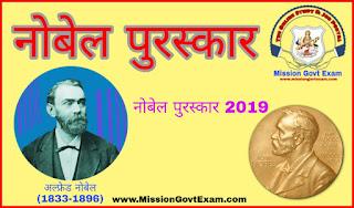 Noble Prize 2019 In Hindi, Noble Prize 2019 In Hindi PDF