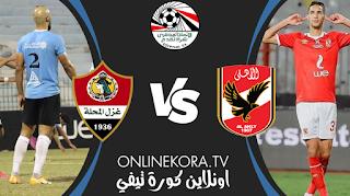 مشاهدة مباراة الأهلي وغزل المحلة بث مباشر اليوم 03-05-2021 في الدوري المصري