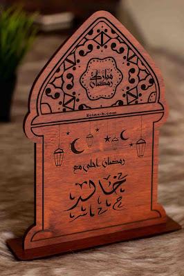 صور رمضان أحلى مع خالد