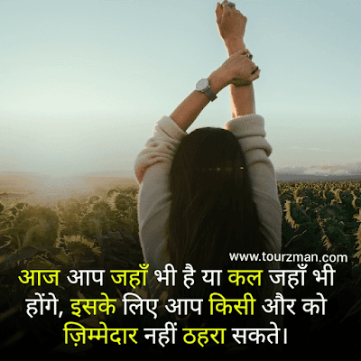 success motivational suvichar in hindi images