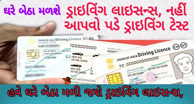 Now you will get a driving license sitting at home, do not have to give a driving test, find out how