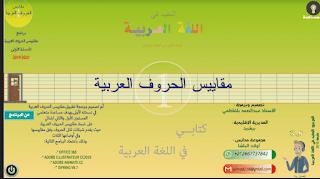 كتيب ضبط مقاييس الحروف العربية