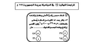 مراجعة نهائية الديناميكا جريدة الجمهورية للصف الثالث الثانوي 2021 نظام حديث