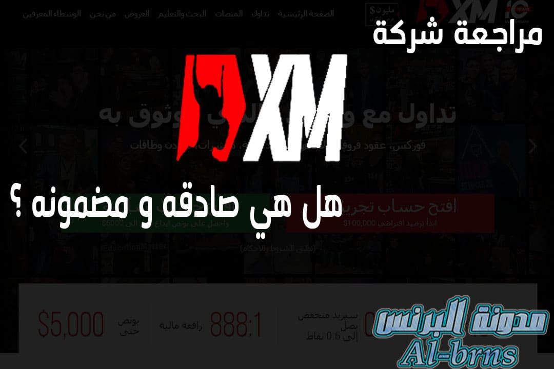 مراجعة شركة XM هل هي صادقه و مضمونه ؟ | XM review, is it true and reliable ?