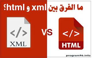ما الفرق بين Xml و Html؟ ومزايا لغة Xml