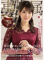 JUY-864 才色兼備な国民的AV女優マ