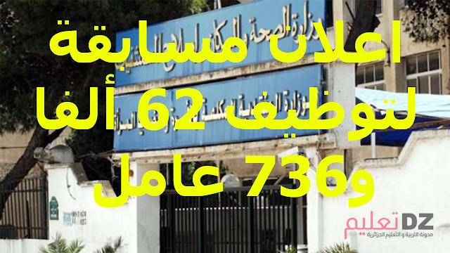 اعلان مسابقة لتوظيف 62 ألفا و736 عامل في وزارة الصحة و السكان واصلاح المستشفيات - ماي 2019